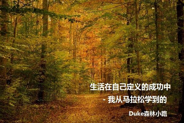 DukeForest