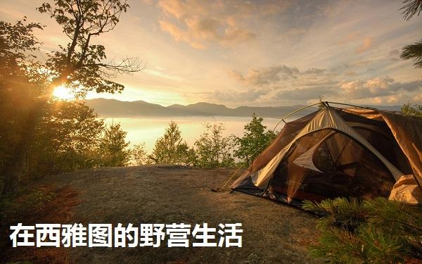 在西雅图的野营生活