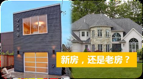 中国人在美国房产投资的五个误区(二)