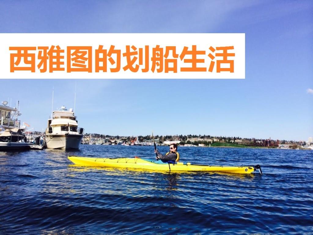 西雅图的划船生活