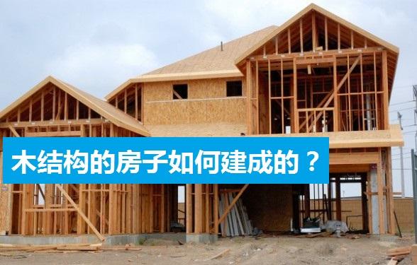 仁人家园——木结构房屋是如何建成的!