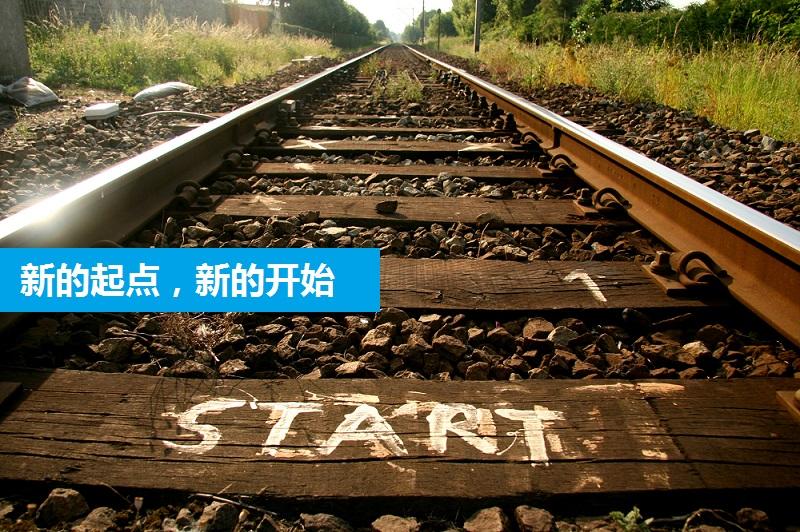 新的起点,新的开始