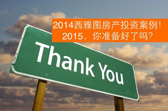 2014西雅图房产投资案例!2015,你准备好了吗?