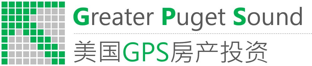 GPS房产,做西雅图最专业的房产投资!