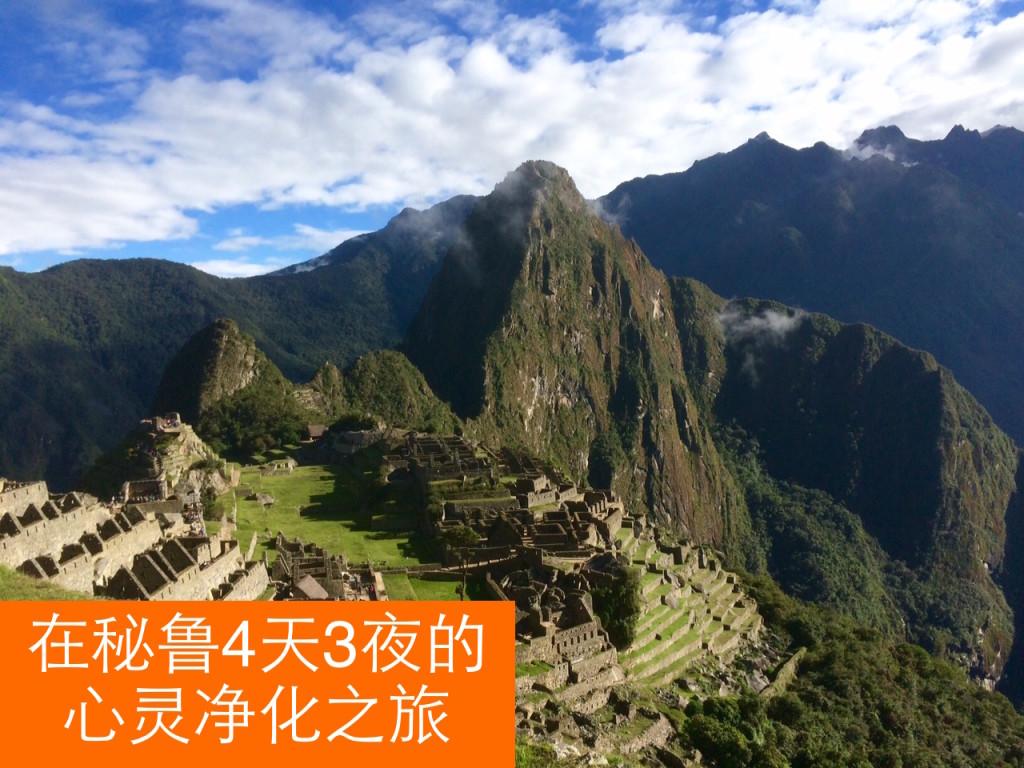 在秘鲁4天3夜的心灵净化之旅