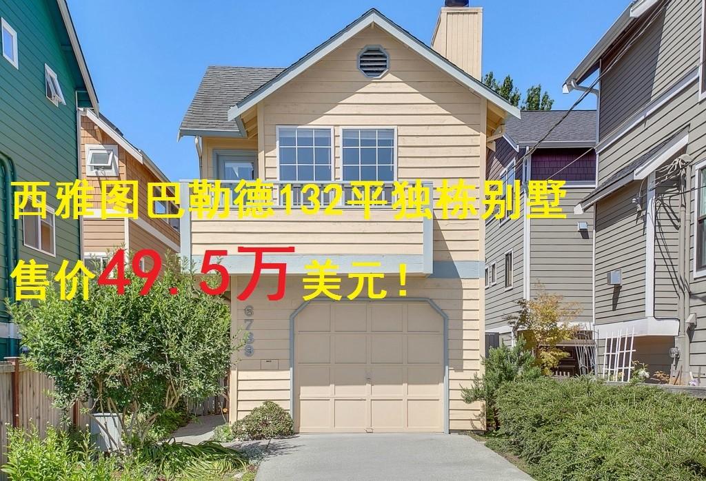 【已卖出】西雅图巴勒德132平独栋别墅,49.5万美元!