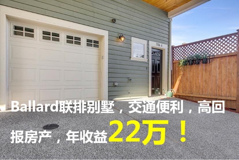 【已卖出】Ballard联排别墅,交通便利,高回报房产,年收益22万!