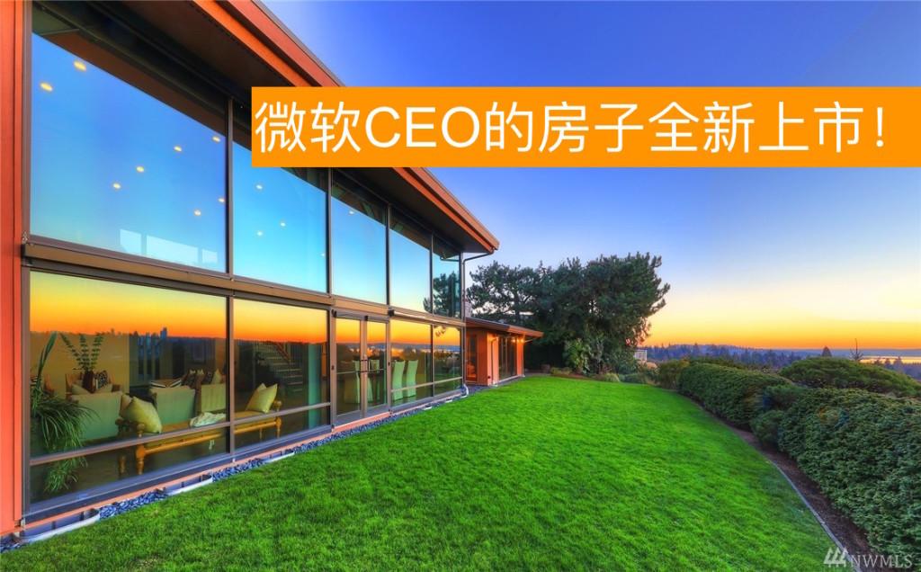 微软CEO的房子全新上市!