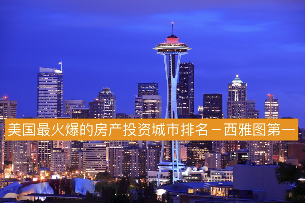 美国最火爆的房产城市排名-西雅图第一