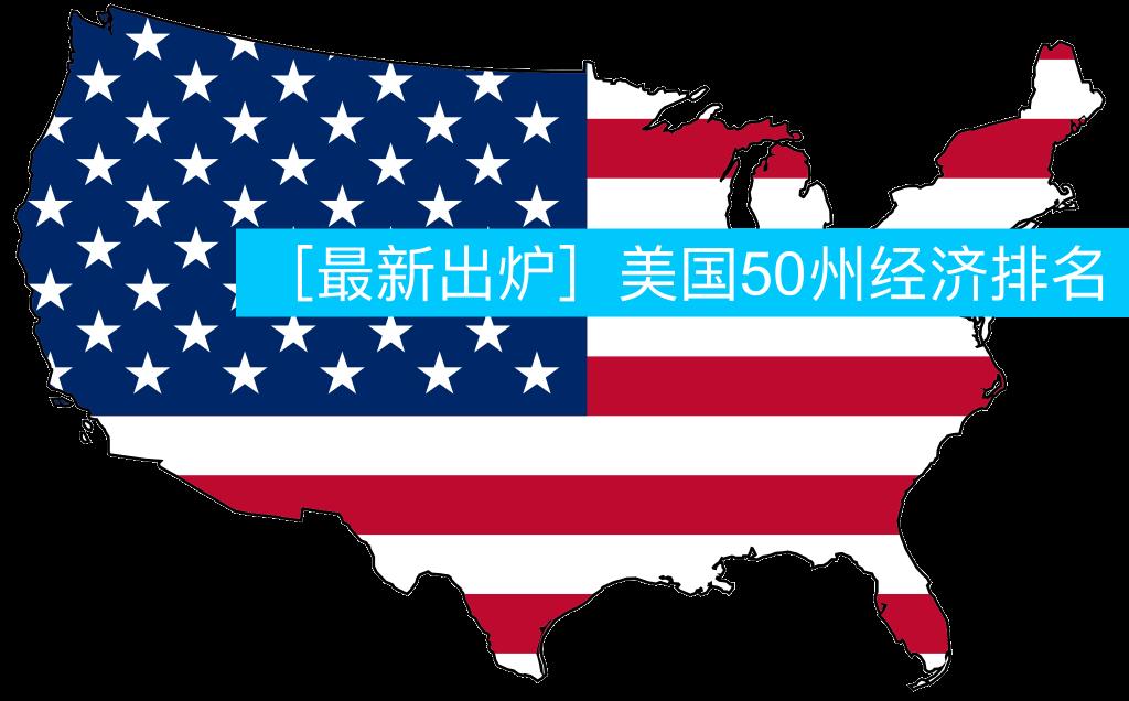 [最新出炉]美国50州经济排名!猜猜哪个州第一?