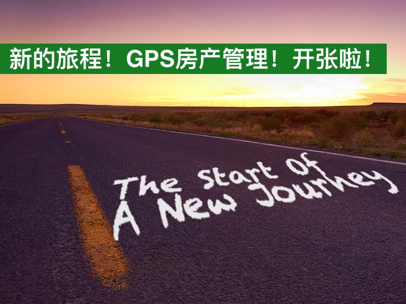 GPS房产管理开张啦!