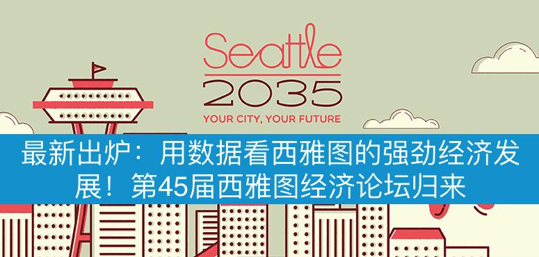 最新出炉:用数据看西雅图的强劲经济发展!第45届西雅图经济论坛归来