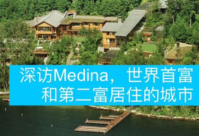 深访Medina,世界首富和第二富居住的城市