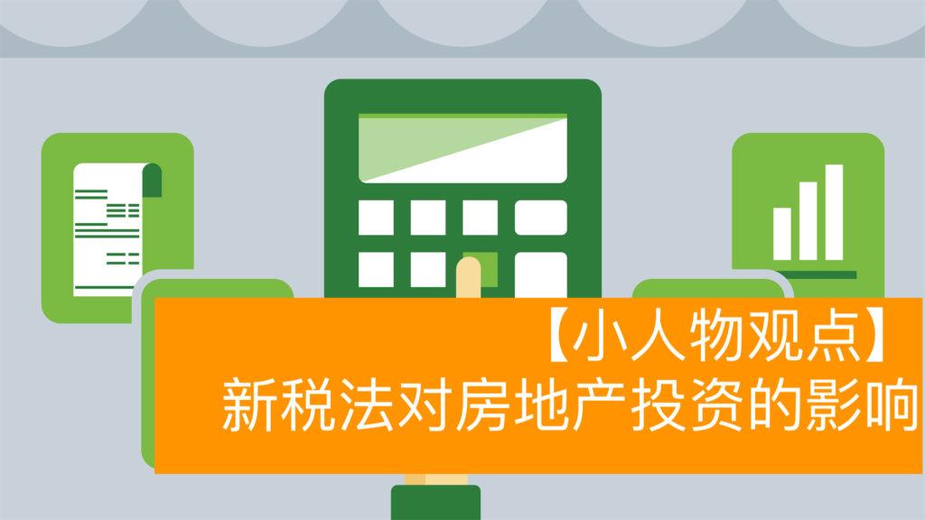 【小人物观点】新税法对房地产投资的影响