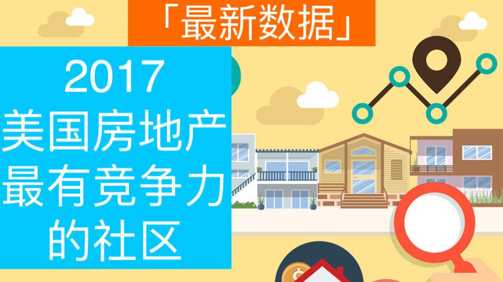 【数据统计】2017美国房地产最有竞争力的社区