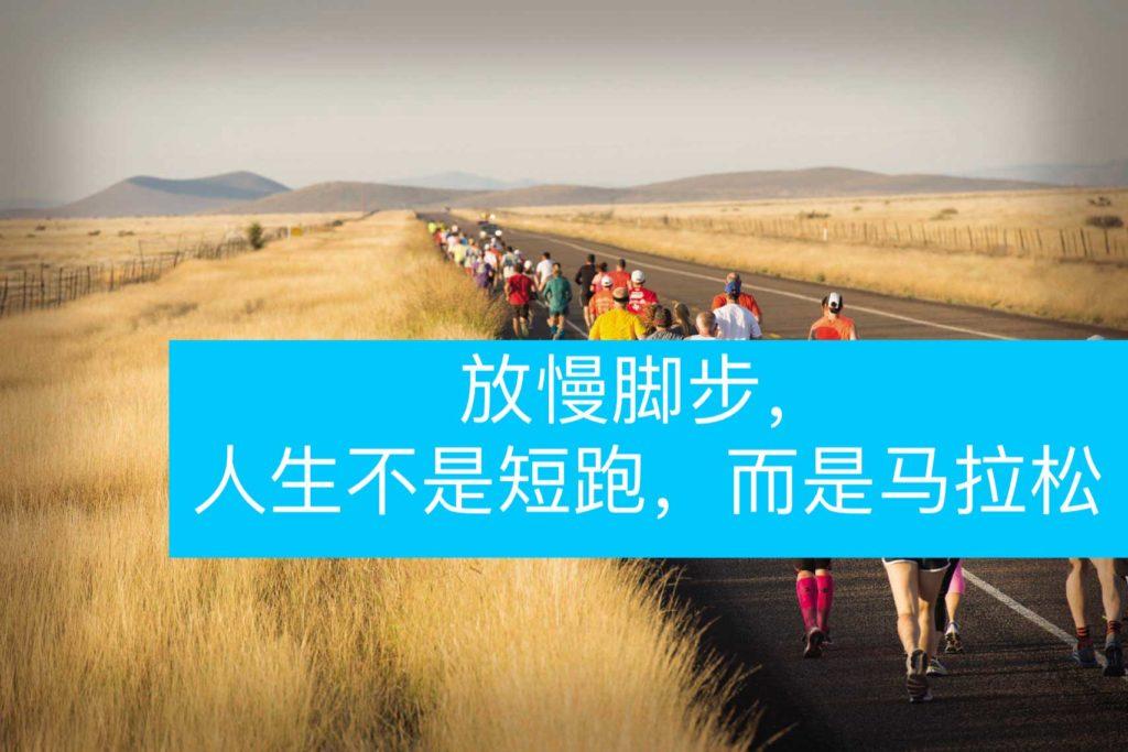 放慢脚步,人生不是短跑,而是马拉松