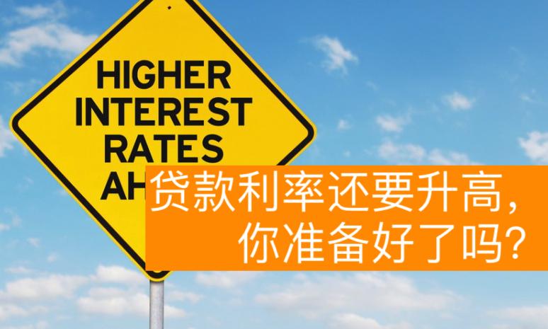贷款利率还要升高,你准备好了吗?
