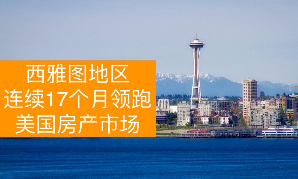 西雅图地区连续17个月领跑美国房产